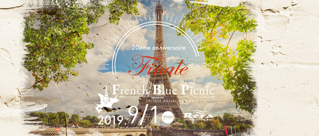 French Blue Picnicの様子1