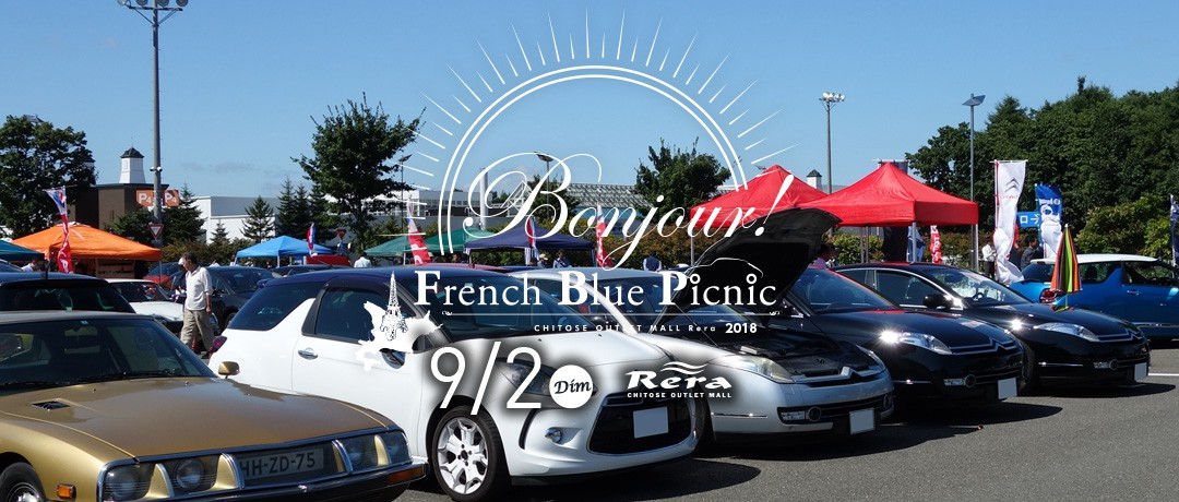 French Blue Picnicの様子2