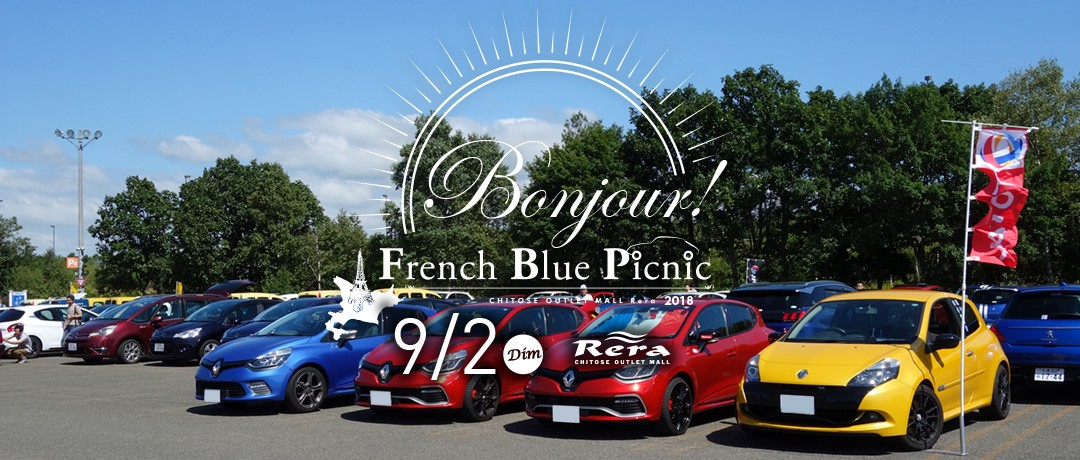 French Blue Picnicの様子3
