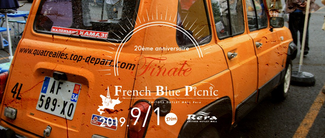 French Blue Picnicの様子5