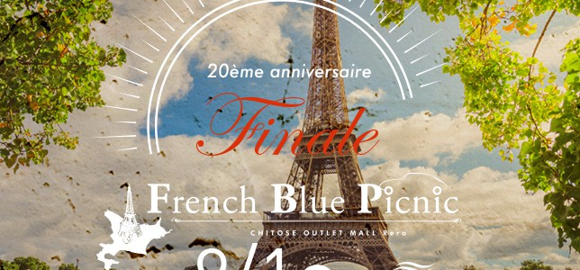 French Blue Picnic 2019 Finalの開催のご案内。